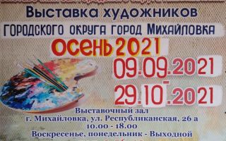 «ОСЕНЬ-2021»