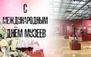 «День музеев-2021»