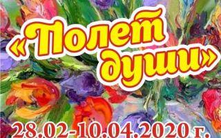 28 февраля в 16:00 приглашаем на открытие выставки «Полёт души»